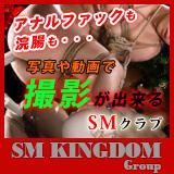 SM東京グループ